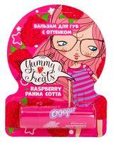 "Бальзам для губ ""Raspberry Panna Cotta"""