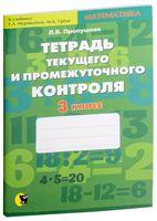 Тетрадь текущего и промежуточного контроля по математике. 3 класс