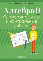 Алгебра 9. Самостоятельные и контрольные работы