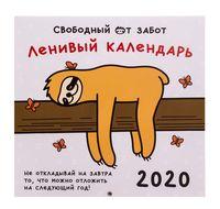 """Календарь настенный перекидной на 2020 год """"Ленивый календарь"""" (30х30 см)"""