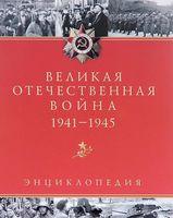 Великая Отечественная война. 1941-1945. Энциклопедия