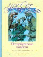 Петербургские повести