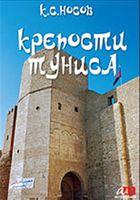 Крепости Туниса