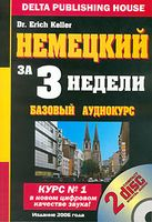 Немецкий за три недели. Базовый аудиокурс (2 CD)