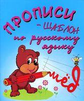 Прописи-шаблон по русскому языку