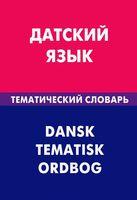 Датский язык. Тематический словарь