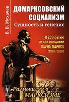 Домарксовский социализм: Сущность и генезис