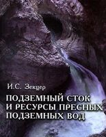 Подземный сток и ресурсы пресных подземных вод