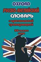 Русско-английский словарь с оригинальной транскрипцией. 80 000 слов