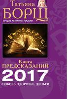 Книга предсказаний на 2017 год. Любовь, деньги, здоровье
