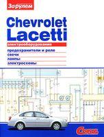 Chevrolet Lacetti. Электрооборудование