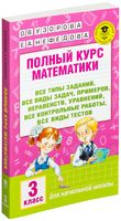 Полный курс математики. 3 класс
