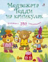 Медвежонок Тедди. Медвежата Тедди на каникулах
