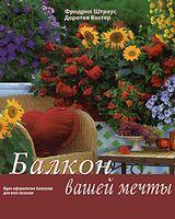 Балкон вашей мечты