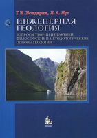 Инженерная геология. Вопросы теории и практики