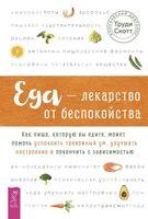 Еда - лекарство от беспокойства. Как пища, которую вы едите, может помочь успокоить тревожный ум
