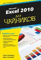 """Excel 2010 для """"чайников"""". Краткий справочник"""