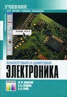 Аналоговая и цифровая электроника (полный курс)