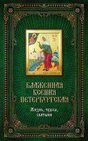 Блаженная Ксения Петербургская. Жизнь, чудеса, святыни (подарочное издание + икона)