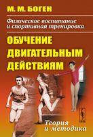 Физическое воспитание и спортивная тренировка. Обучение двигательным действиям. Теория и методика