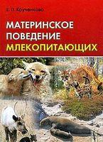 Материнское поведение млекопитающих