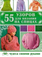 55 узоров для вязания на спицах