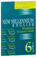 New Millennium English. 6 класс. Решебник