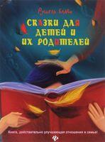 Сказки для детей и их родителей. Книга, действительно улучшающая отношение в семье!