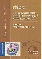 Английский язык для биологических специальностей