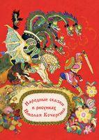 Народные сказки в рисунках Николая Кочергина (набор открыток)