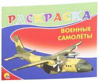 Военные самолеты. Раскраска