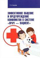 """Эффективное общение и предупреждение конфликтов в системе """"врач - пациент"""""""