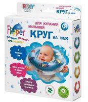 "Круг для купания малыша ""Flipper"""