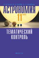 Астрономия. 11 класс. Тематический контроль