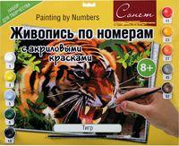 """Картина по номерам """"Тигр"""" (300х420 мм)"""
