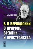 В. И. Вернадский о природе времени и пространства (м)