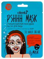 """Тканевая маска для лица """"Очищающая"""" (25 мл)"""