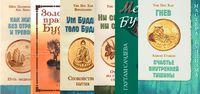 Практики Буддизма (комплект из 6 книг)