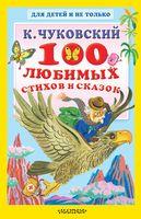 100 любимых стихов и сказок