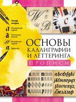 Основы каллиграфии и леттеринга. Прописи