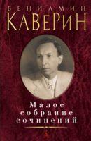 Вениамин Каверин. Малое собрание сочинений