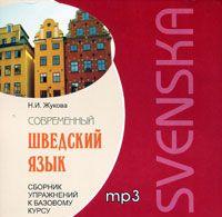 Современный шведский язык. Сборник упражнений к базовому курсу