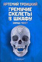 Гремучие скелеты в шкафу. В 2-х томах. Том 1. Запад гниет