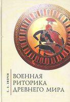 Военная риторика древнего мира