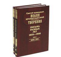 Творения. Письма разных лет. 1859-1908 (комплект из 2 книг)