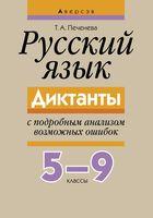 Русский язык. Диктанты с подробным анализом возможных ошибок