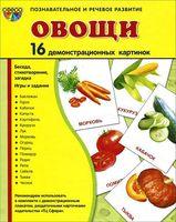 Овощи (набор из 16 демонстрационных картинок)