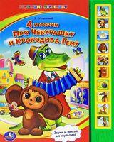 4 истории про Чебурашку и Крокодила Гену. Книжка-игрушка