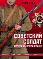 Советский солдат Второй мировой войны. Униформа, знаки различия, снаряжение и вооружение