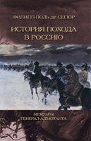 История похода в Россию. Мемуары генерал-адъютанта